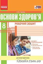 ГДЗ Основи здоров'я 8 клас О.В. Тагліна (2016). Відповіді та розв'язання