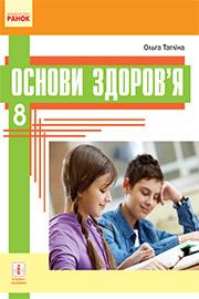 ГДЗ Основи здоров'я 8 клас О.В. Тагліна (2021). Відповіді та розв'язання