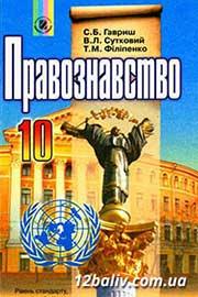 ГДЗ Правознавство 10 клас С.Б. Гавриш, B.Л. Сутковий, Т.М. Філіпенко (2010). Відповіді та розв'язання