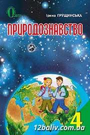 ГДЗ Природознавство 4 клас І.В. Грущинська (2015). Відповіді та розв'язання