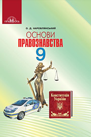 ГДЗ Правознавство 9 клас О. Д. Наровлянський (2017). Відповіді та розв'язання