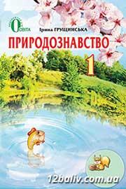 ГДЗ Природознавство 1 клас І.В. Грущинська (2012). Відповіді та розв'язання