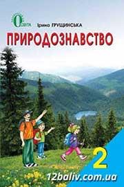 ГДЗ Природознавство 2 клас І.В. Грущинська (2012). Відповіді та розв'язання
