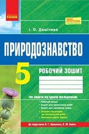 ГДЗ Природознавство 5 клас І.О. Демічева (2018). Відповіді та розв'язання