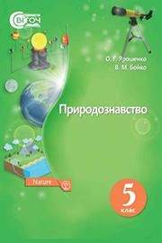 ГДЗ Природознавство 5 клас О. Г. Ярошенко, В. М. Бойко (2018). Відповіді та розв'язання