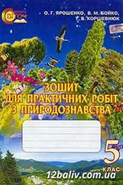 ГДЗ Природознавство 5 клас О.Г. Ярошенко, В.М. Бойко, Т.В. Коршевнюк (2013). Відповіді та розв'язання