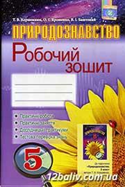 ГДЗ Природознавство 5 клас Т.В. Коршевнюк, О.Г. Ярошенко, В.І. Баштовий (2013). Відповіді та розв'язання