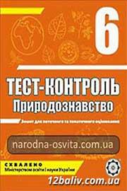ГДЗ Природознавство 6 клас Є.В. Яковлева (2011). Відповіді та розв'язання
