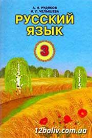 ГДЗ Русский язык 3 клас А.Н. Рудяков, И.Л. Челышева (2013). Відповіді та розв'язання