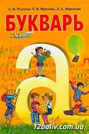 ГДЗ Русский язык 1 клас А.Н. Рудяков (2012). Відповіді та розв'язання