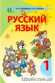 ГДЗ Русский язык 1 клас И.Н. Лапшина, H.H. Зорька (2012). Відповіді та розв'язання