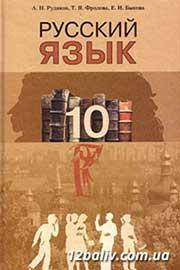 ГДЗ Русский язык 10 клас А.Н. Рудяков, Т.Я. Фролова, Е.И. Быкова (2010). Відповіді та розв'язання