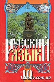 ГДЗ Русский язык 10 клас Г.А. Михайловская, В.А. Корсаков (2010). Відповіді та розв'язання