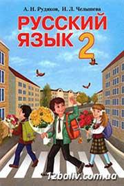ГДЗ Русский язык 2 клас А.Н. Рудяков, И.Л. Челышева (2012). Відповіді та розв'язання
