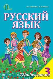 ГДЗ Русский язык 3 клас И.Н. Лапшина, Н.Н. Зорька (2013). Відповіді та розв'язання