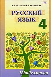 ГДЗ Русский язык 4 клас А.Н. Рудяков, И.Л. Челышева (2015). Відповіді та розв'язання