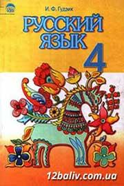 ГДЗ Русский язык 4 клас И.Ф. Гудзик (2004). Відповіді та розв'язання