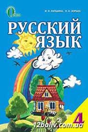 ГДЗ Русский язык 4 клас И.Н. Лапшина, Н.Н. Зорька (2015). Відповіді та розв'язання