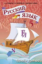 ГДЗ Русский язык 5 клас А.Н. Рудяков, Т.Я. Фролова (2013). Відповіді та розв'язання