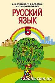 ГДЗ Русский язык 5 клас А.Н. Рудяков, Т.Я. Фролова, М.Г. Маркина-Гурджи (2013). Відповіді та розв'язання