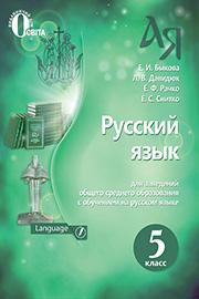 ГДЗ Русский язык 5 клас Е. И. Быкова, Л. В. Давидюк, Е. С. Снитко (2018). Відповіді та розв'язання