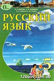 ГДЗ Русский язык 5 клас Е.И. Быкова, Л.В. Давидюк, Е.С. Снитко, Е.Ф. Рачко (2013). Відповіді та розв'язання