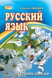 ГДЗ Русский язык 5 клас Л.В. Давидюк (2013). Відповіді та розв'язання