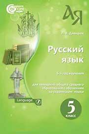 ГДЗ Русский язык 5 клас Л.В. Давидюк (2018). Відповіді та розв'язання