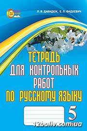 ГДЗ Русский язык 5 клас Л.В. Давидюк, Е.Л. Фидкевич (2013). Відповіді та розв'язання