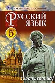 ГДЗ Русский язык 5 клас Т.М. Полякова, Е.И. Самонова (2013). Відповіді та розв'язання