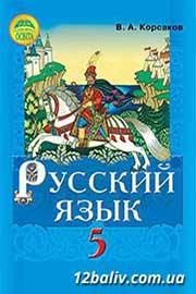 ГДЗ Русский язык 5 клас В.А. Корсаков (2013). Відповіді та розв'язання