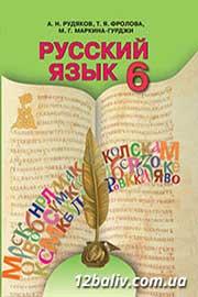 ГДЗ Русский язык 6 клас А.Н. Рудяков, Т.Я. Фролова, М.Г. Маркина-Гурджи (2014). Відповіді та розв'язання