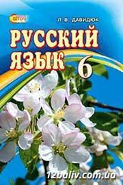 ГДЗ Русский язык 6 клас Л.В. Давидюк (2014). Відповіді та розв'язання