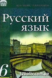 ГДЗ Русский язык 6 клас И.Ф. Гудзик, В.А. Корсаков (2006). Відповіді та розв'язання