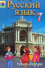 ГДЗ Русский язык 7 клас Е.В. Малыхина (2007). Відповіді та розв'язання