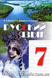 ГДЗ Русский язык 7 клас Е.И. Быкова, Л.В. Давидюк, В.И. Стативка (2007). Відповіді та розв'язання