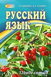 ГДЗ Русский язык 7 клас Л.В. Давидюк, В.И. Стативка (2015). Відповіді та розв'язання