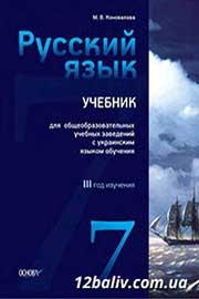 ГДЗ Русский язык 7 клас М.В. Коновалова (2014). Відповіді та розв'язання