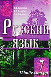ГДЗ Русский язык 7 клас Н.Ф. Баландина, К.В. Дегтярёва, С.А. Лебеденко (2007). Відповіді та розв'язання