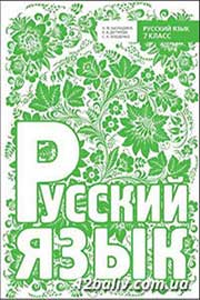 ГДЗ Русский язык 7 клас Н.Ф. Баландина, К.В. Дегтярёва, С.А. Лебеденко (2015). Відповіді та розв'язання