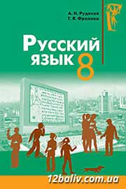 ГДЗ Русский язык 8 клас А.Н. Рудяков, Т.Я. Фролова (2008). Відповіді та розв'язання