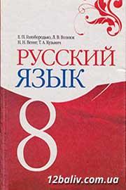 ГДЗ Русский язык 8 клас Е.П. Голобородько, Л.В. Вознюк, Н.Н. Вениг, Т.А. Кузьмич (2008). Відповіді та розв'язання