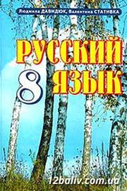 ГДЗ Русский язык 8 клас Л.В. Давидюк, В.И. Стативка (2008). Відповіді та розв'язання