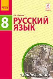 ГДЗ Русский язык 8 клас Н.Ф. Баландіна (2016). Відповіді та розв'язання