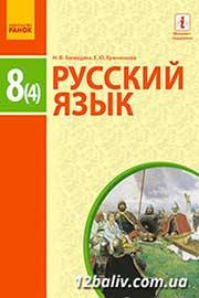 ГДЗ Русский язык 8 клас Н.Ф. Баландіна, О.Ю. Крюченкова (2016). Відповіді та розв'язання
