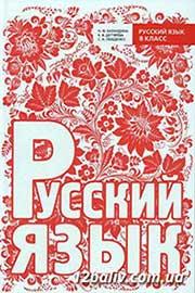 ГДЗ Русский язык 8 клас Н.Ф. Баландина, К.В. Дегтярёва, С.А. Лебеденко (2013). Відповіді та розв'язання