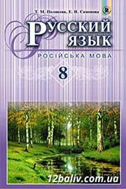 ГДЗ Русский язык 8 клас Т.М. Полякова, Е.И. Самонова (2016). Відповіді та розв'язання