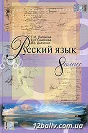 ГДЗ Русский язык 8 клас Т.М. Полякова, Е.И. Самонова, В.В. Дьяченко (2008). Відповіді та розв'язання