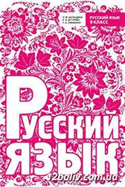 ГДЗ Русский язык 9 клас Н.Ф. Баландина, К.В. Дегтярева, С.О. Лебеденко (2012). Відповіді та розв'язання