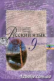 ГДЗ Русский язык 9 клас Т.М. Полякова, Е.И. Самонова, А.Н. Приймак (2011). Відповіді та розв'язання